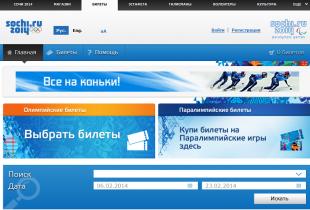 В Москве открывается главный билетный центр Олимпиады-2014 в Сочи